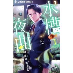 水槽夜曲(1) フラワーCアルファ フラワーズ/和泉かねよし(著者)