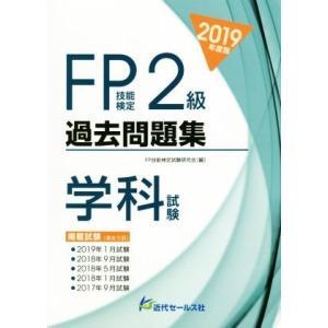 FP技能検定2級過去問題集 学科試験(2019年度版)/FP技能検定試験研究会(編者)
