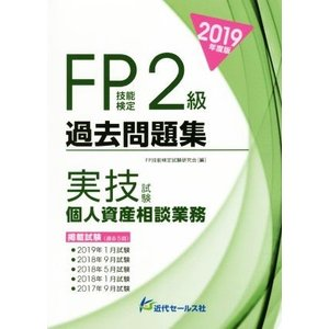 FP技能検定2級過去問題集 実技試験 個人資産相談業務(2019年度版)/FP技能検定試験研究会(編者)