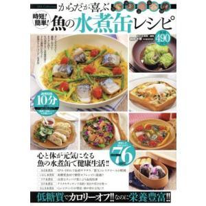 時短!簡単!からだが喜ぶ魚の水煮缶レシピ DIA Collection/和田千奈(その他)