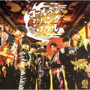 ゴールデンジパングソウル(パターンA)(DVD付)/祭nine.