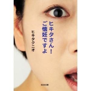 ヒキタさん!ご懐妊ですよ 光文社文庫/ヒキタクニオ(著者)