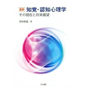 最新知覚・認知心理学 その現在と将来展望/岡林春雄(著者)
