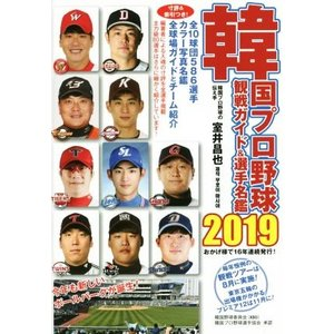 韓国プロ野球観戦ガイド&選手名鑑(2019)/室井昌也(著者) bookoffonline