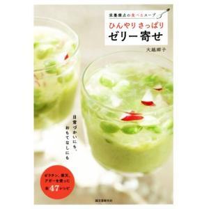 ひんやりさっぱりゼリー寄せ 栄養満点の食べるスープ/大越郷子(著者)