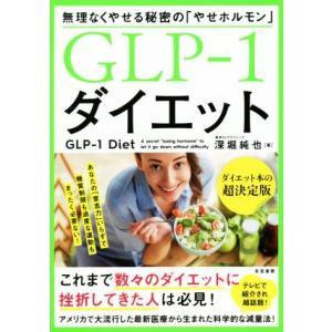 GLP−1ダイエット 無理なくやせる秘密の「やせホルモン」/深堀純也(著者)
