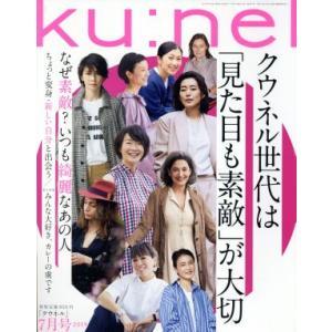 ku:nel(2019年7月号) 隔月刊誌/マガジンハウス|bookoffonline
