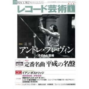 レコード芸術(2019年6月号) 月刊誌/音楽之友社(その他)