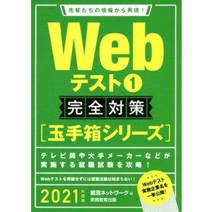 Webテスト1 完全対策(2021年度版) 就活ネットワークの就職試験完全対策 玉手箱シリーズ/就活...