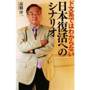 ド文系ではわからない日本復活へのシナリオ/高橋洋一(著者)