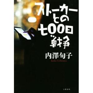 ストーカーとの七〇〇日戦争/内澤旬子(著者)
