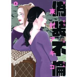 偽装不倫(4)/東村アキコ(著者)