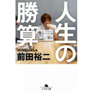 人生の勝算 幻冬舎文庫/前田裕二(著者)