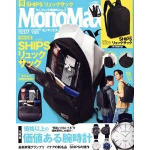 MonoMax(7 JUL. 2019) 月刊誌/宝島社(その他)|bookoffonline