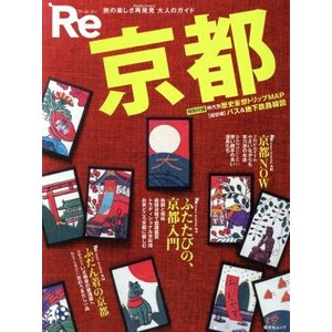 Re京都 旅の楽しさ再発見 大人のガイド 昭文社ムック/昭文社(その他)