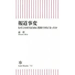 報道事変 なぜこの国では自由に質問できなくなったか 朝日新書/南彰(著者)