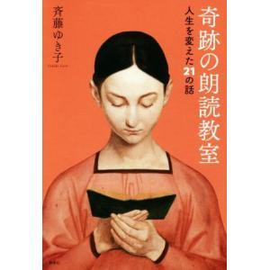 奇跡の朗読教室 人生を変えた21の話/斉藤ゆき子(著者)|bookoffonline