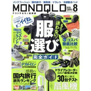 MONOQLO(2019年8月号) 月刊誌/晋遊舎(その他)|bookoffonline