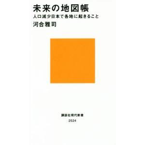 未来の地図帳 人口減少日本で各地に起きること 講談社現代新書/河合雅司(著者)