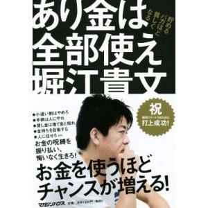 あり金は全部使え 貯めるバカほど貧しくなる/堀江貴文(著者)|bookoffonline
