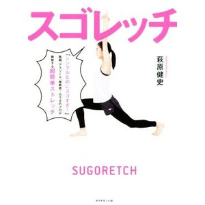 スゴレッチ/萩原健史(著者)