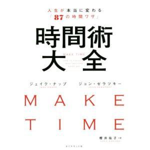 時間術大全 人生が本当に変わる「87の時間ワザ」/ジェイク・ナップ(著者),ジョン・ゼラツキー(著者...