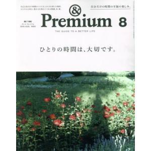& Premium(2019年8月号) 月刊誌/マガジンハウス|bookoffonline