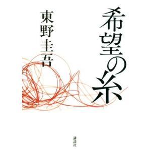 希望の糸/東野圭吾(著者)|bookoffonline