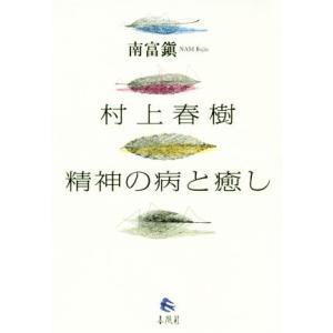 村上春樹 精神の病と癒し/南富鎭(著者)