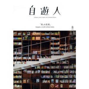 自遊人(2019年8月号) 季刊誌/自遊人 bookoffonline