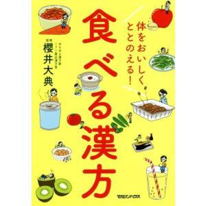 体をおいしくととのえる!食べる漢方/櫻井大典(その他)