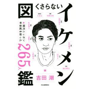 くさらない「イケメン」図鑑/吉田潮(著者)