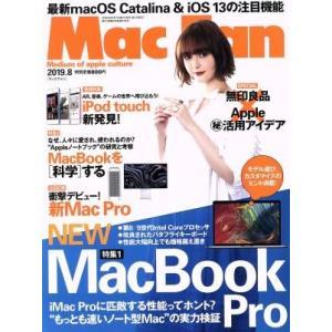 Mac Fan(2019年8月号) 月刊誌/マイナビ出版(その他)