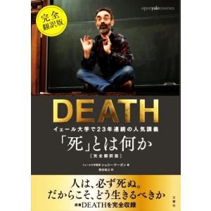 「死」とは何か 完全翻訳版 イェール大学で23年連続の人気講義/シェリー・ケーガン(著者),柴田裕之...