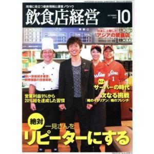 飲食店経営(2013 October 10) 月刊誌/商業界(その他)