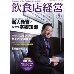 飲食店経営(2015 March 3) 月刊誌/商業界(その他)
