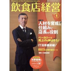 飲食店経営(2015 April 4) 月刊誌/商業界(その他)