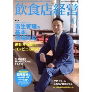 飲食店経営(2015 May 5) 月刊誌/商業界(その他)