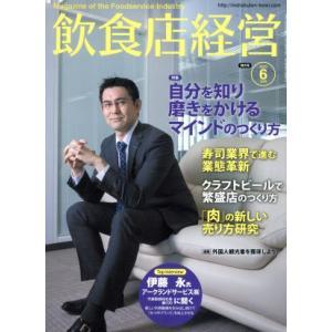 飲食店経営(2015 June 6) 月刊誌/商業界(その他)
