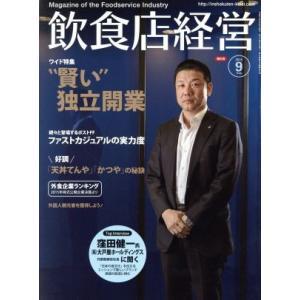 飲食店経営(2015 September 9) 月刊誌/商業界(その他)