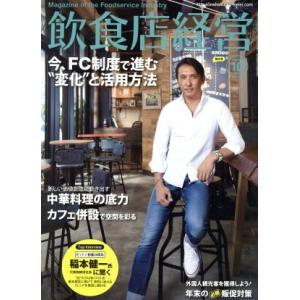 飲食店経営(2015 October 10) 月刊誌/商業界(その他)