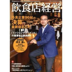 飲食店経営(2016 August 8) 月刊誌/商業界(その他)
