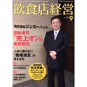 飲食店経営(2016 September 9) 月刊誌/商業界(その他)