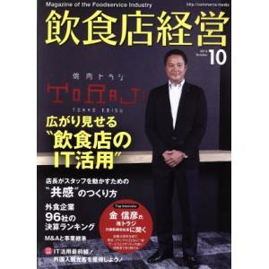 飲食店経営(2016 October 10) 月刊誌/商業界(その他)