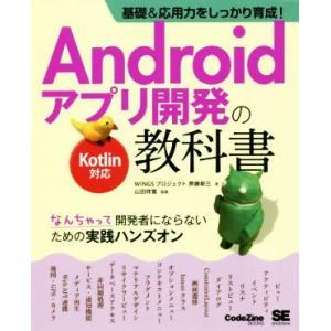 Androidアプリ開発の教科書 Kotlin対応 基礎&応用力をしっかり育成! なんちゃって開発者...