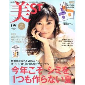 美ST(2019年9月号) 月刊誌/光文社(その他)