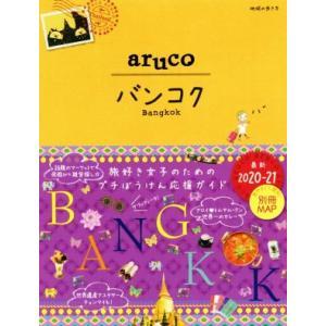 バンコク(2020−21) 地球の歩き方aruco/地球の歩き方編集室(編者)