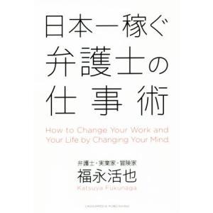 日本一稼ぐ弁護士の仕事術/福永活也(著者)|bookoffonline