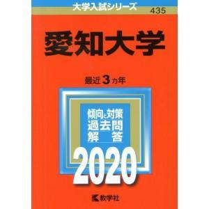 愛知大学(2020年版) 大学入試シリーズ435/世界思想社(編者)