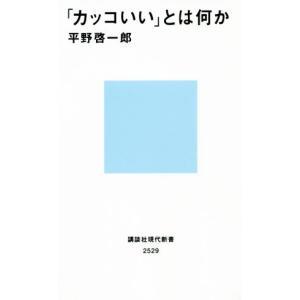 「カッコいい」とは何か 講談社現代新書/平野啓一郎(著者) bookoffonline